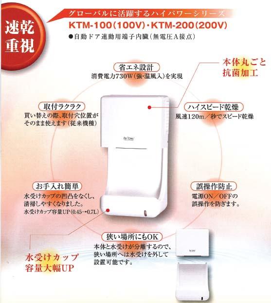 KTM100 特徴
