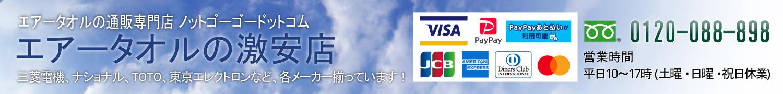 エアータオルの激安店 三菱電機、ナショナル、TOTO、東京エレクトロンなど、各メーカー揃っています!
