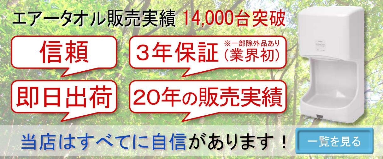 エアータオルの販売実績14,000台突破! 信用・3年保証(業界初)・価格・即日出荷 当店は全てに自信があります!